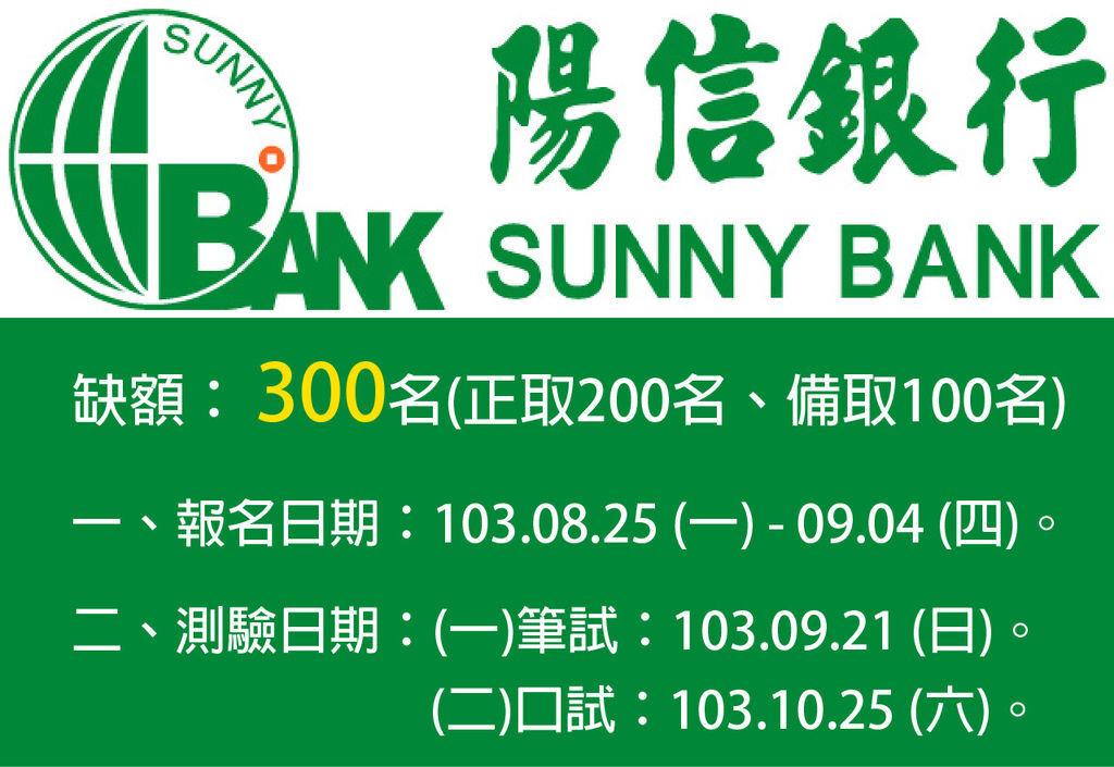 陽信銀行-01