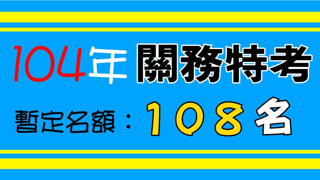 關務特考暫定名額-01