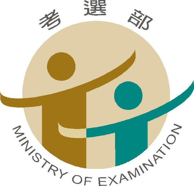 Exam_ministry_logo