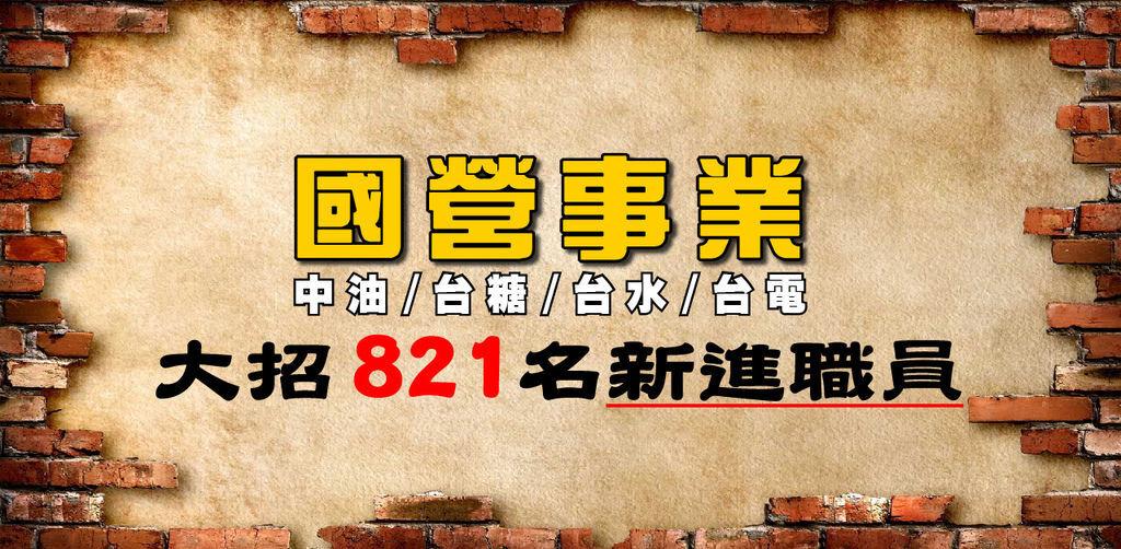 經濟部聯招821名-02