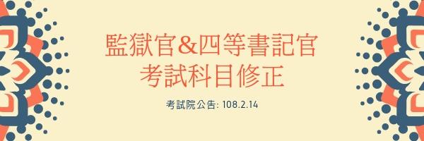 108年司法特考新題型上路 (4).jpg