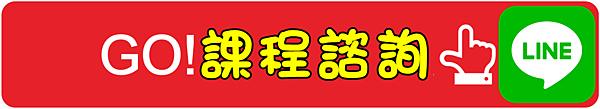 LINE課程諮詢(空白).png