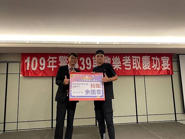 109警專乙組(正取)002-余國章(頒獎照)(高志)01.jpg
