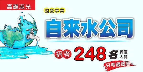 081024-109自來水2.jpg