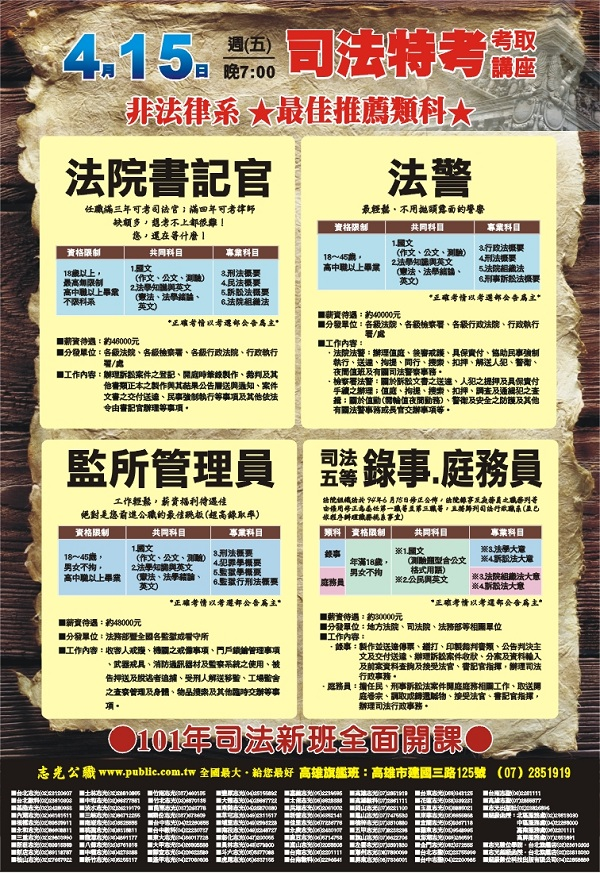 志光1000411司法校園gomaji02.jpg