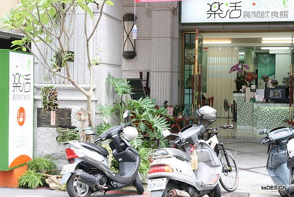 高雄-樂活LOHAS晨間飲食館-門口