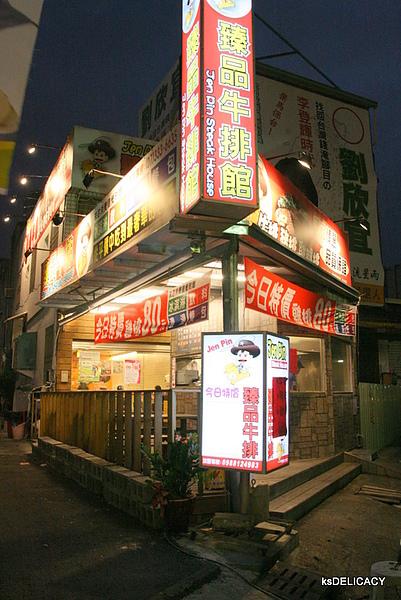 00-臻品牛排-店面.JPG