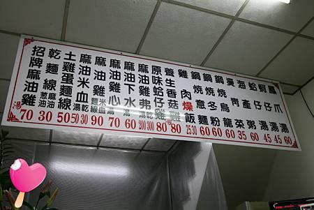 008高雄六合路阿誠麻油雞-價目表