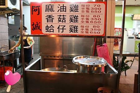 011高雄六合路阿誠麻油雞-燉煮區