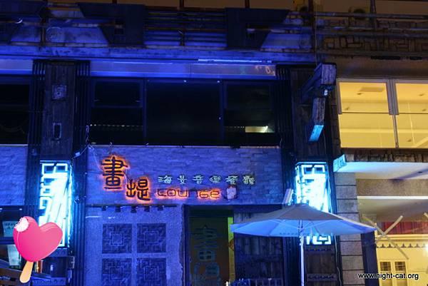 高雄畫堤時尚餐廳-空間篇