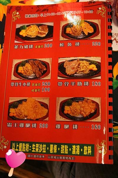 高雄阿哈牛排館-菜單