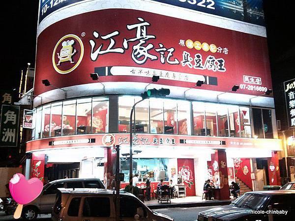 江豪記臭豆腐