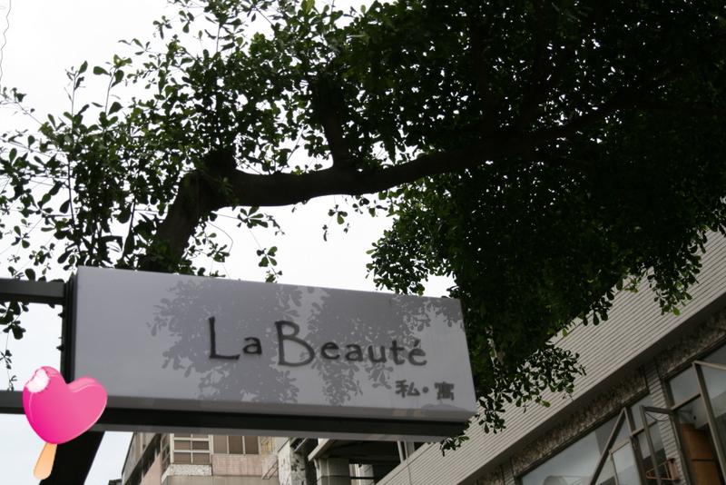La beauté 私寓[咖啡‧服飾]