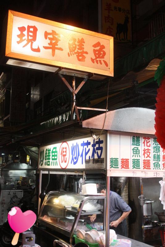 光華夜市-倪家鱔魚-攤位
