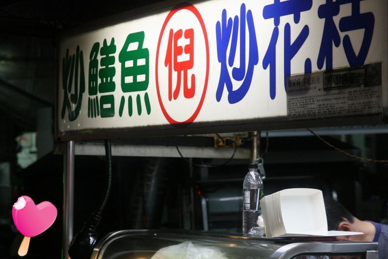 002光華夜市-倪家鱔魚-攤位