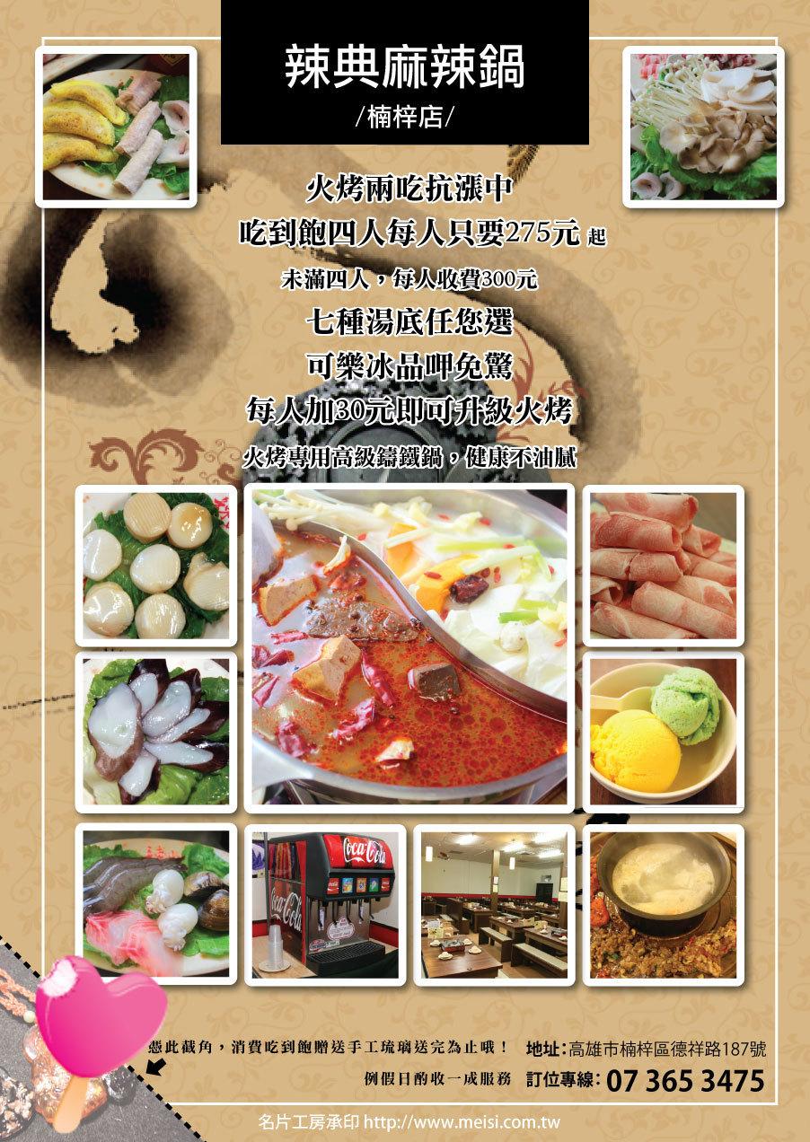 20120521辣典DM4改