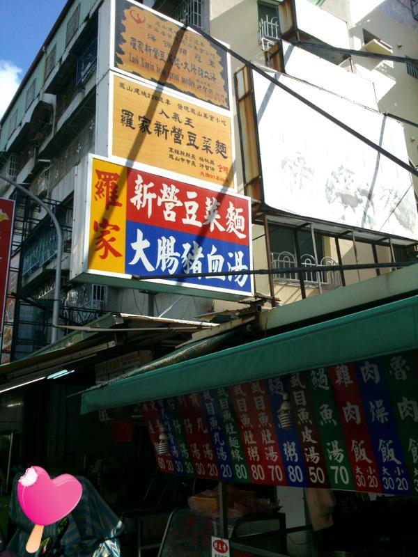 羅家新營豆菜麵