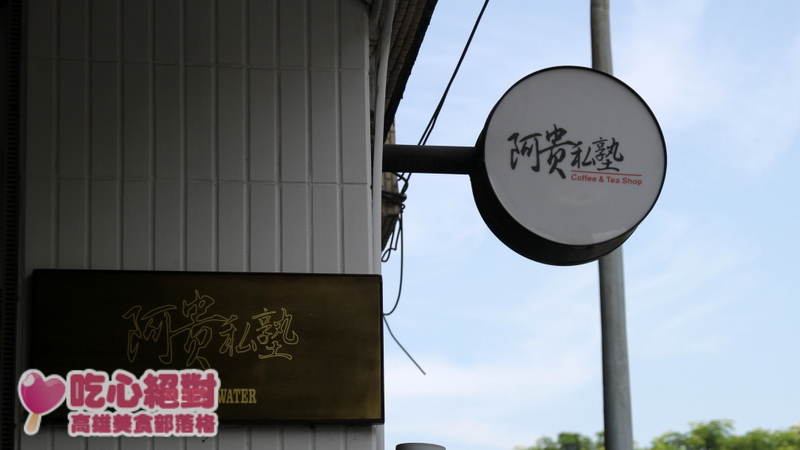 鹽埕阿貴私塾