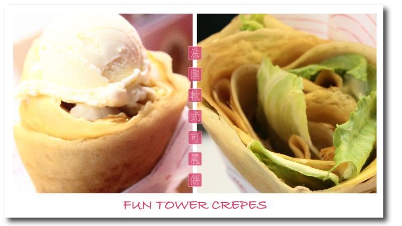瑞豐夜市fun tower軟式可麗餅
