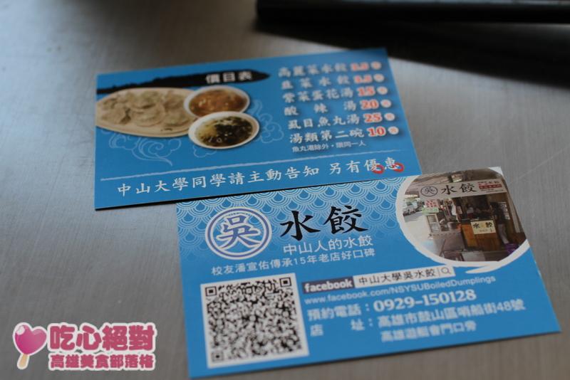 鼓山西子灣-中山學生的最愛吳記水餃
