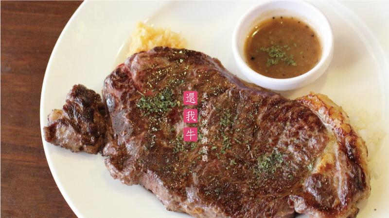 還我牛美式碳烤牛排餐廳