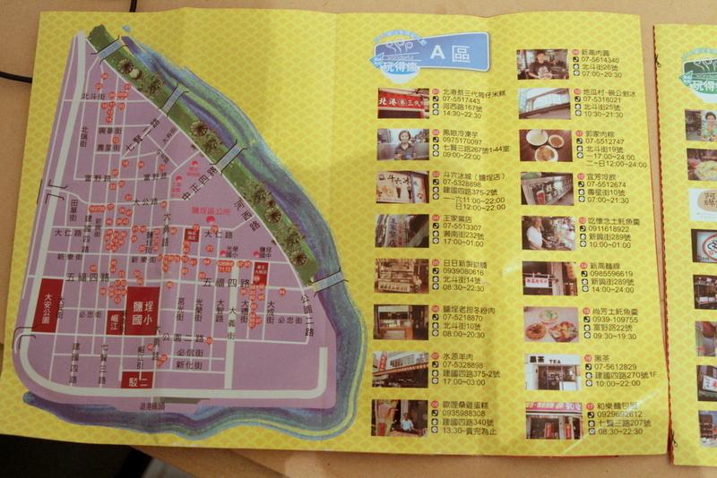 2012鹽埕美食文化節