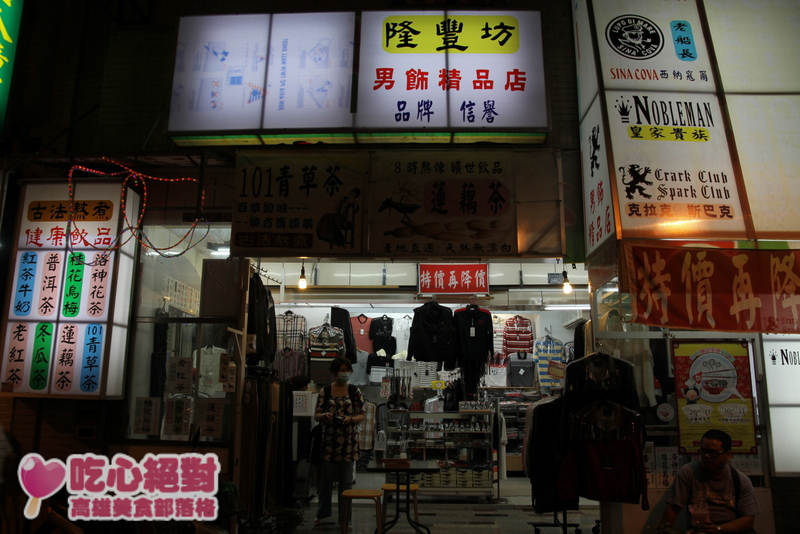 2012鹽埕美食藝文節-隆豐坊