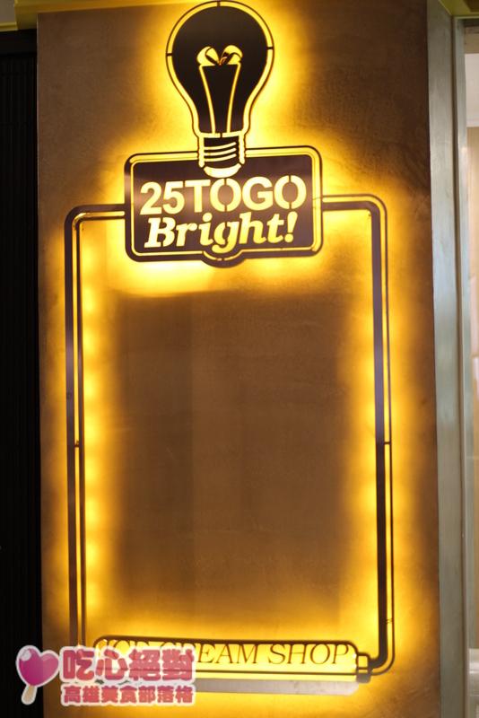駁二周邊美食 - 25 TO GO Bright