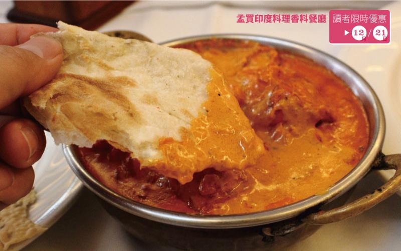 孟買印度料理香料餐廳-讀者限時優惠