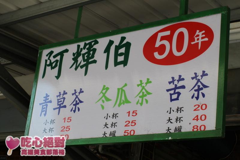 橋頭黃家肉燥飯+50年阿輝伯