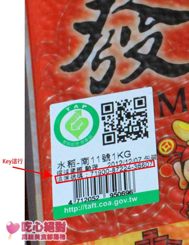 農產品產銷履歷說明