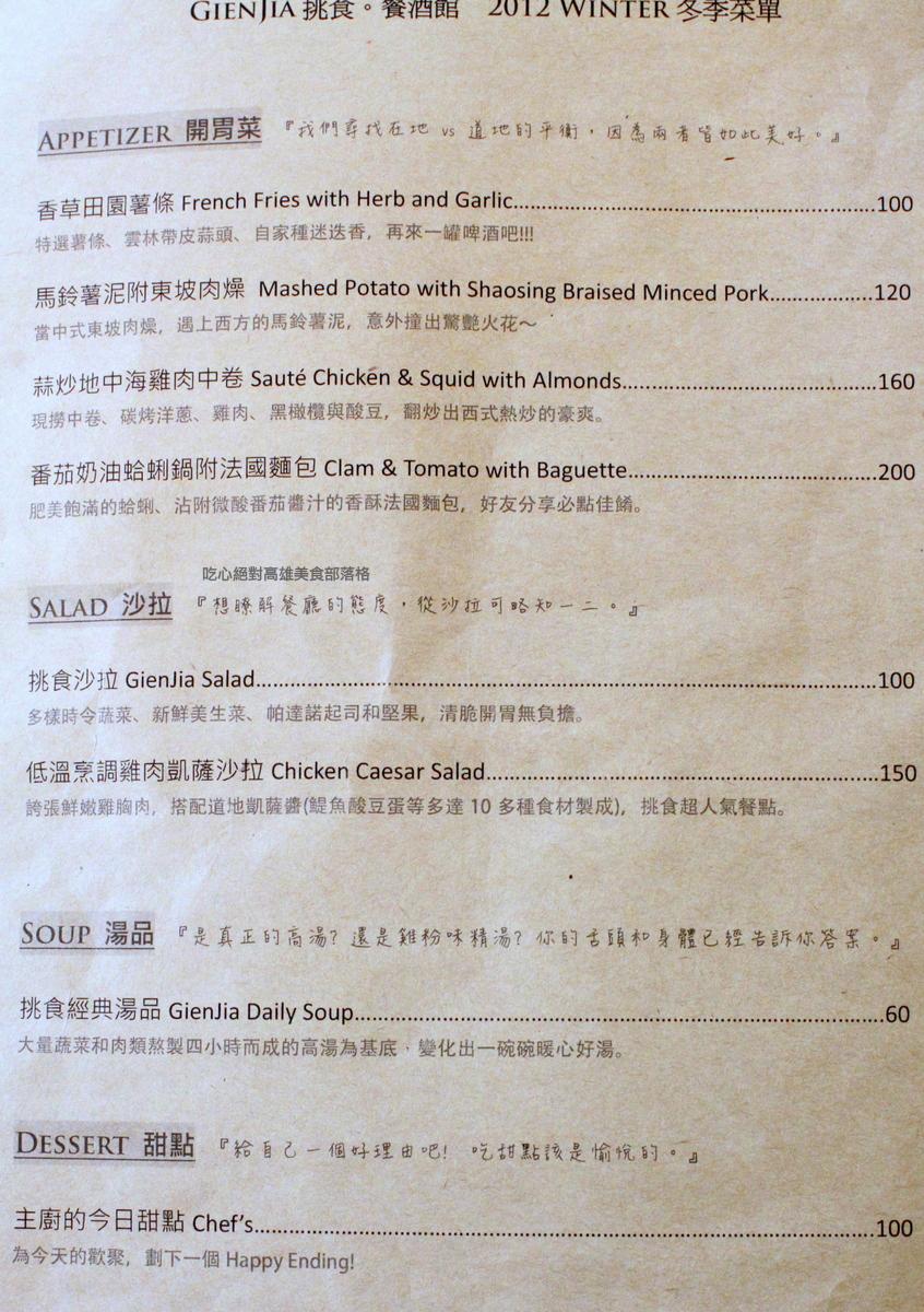 挑食餐酒館-菜單