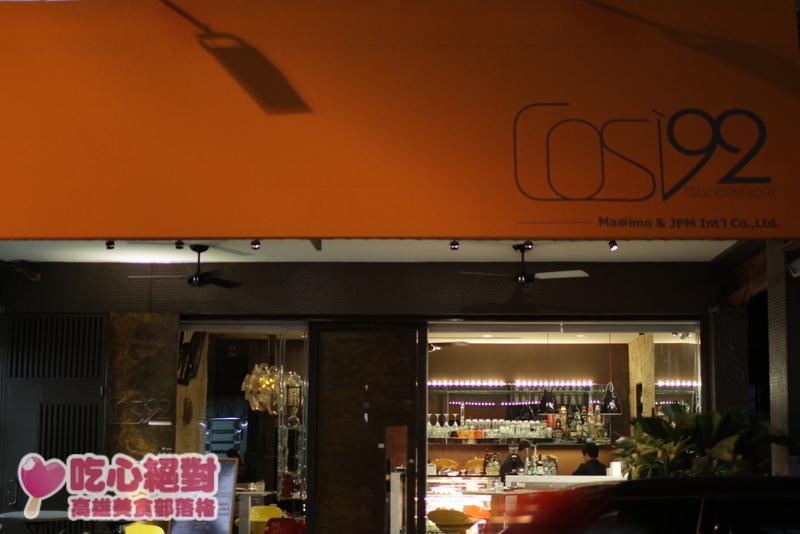可喜92 - COSI92