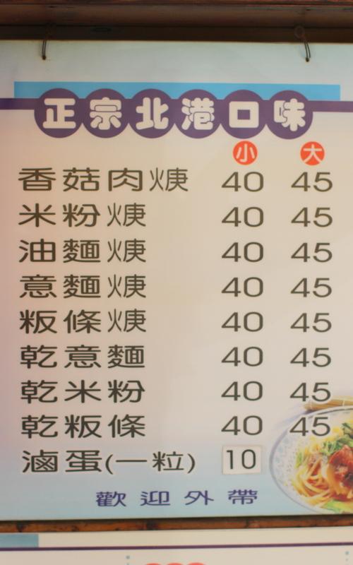 米之答麻-古早味北港肉羹