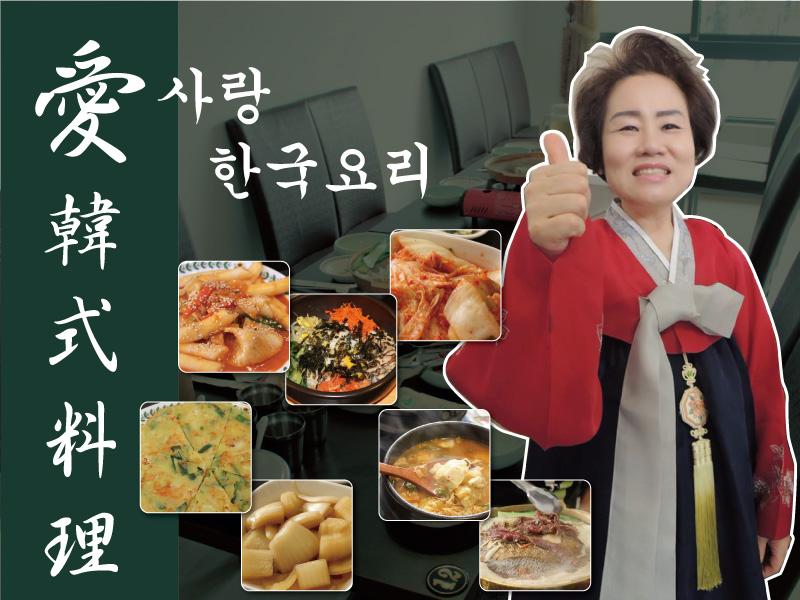左營-愛-韓式料理