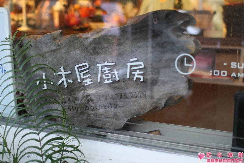 小木屋廚房+Stubborn Life 石尚烘焙小舖