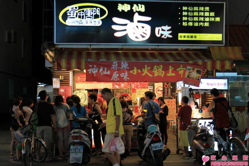 台東市區正氣路趴趴走-神仙滷味