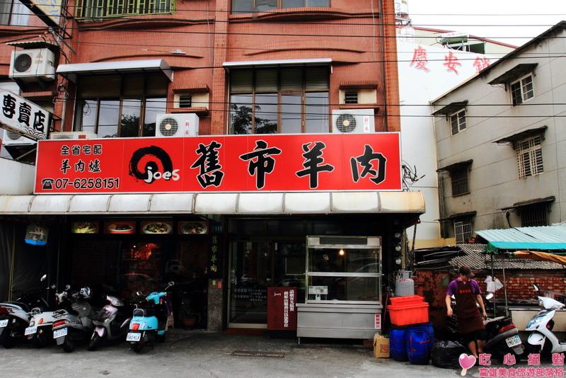 岡山舊市羊肉-店面