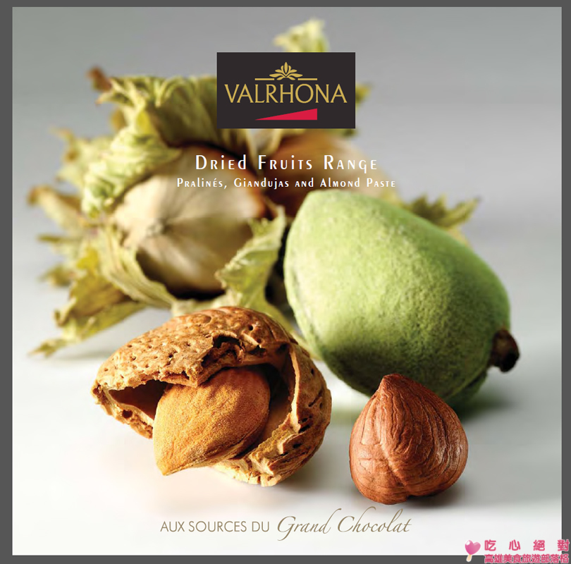 Valrhona法芙娜榛果醬
