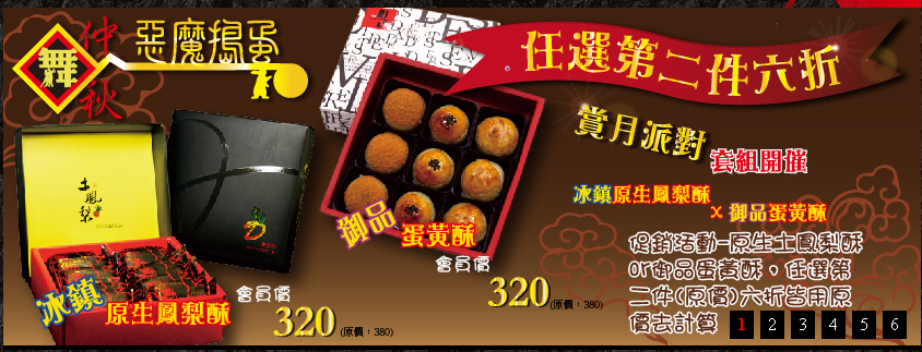 D2惡魔蛋糕秋節禮盒