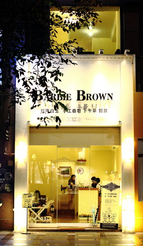 barbie brown巴比布朗-下午茶