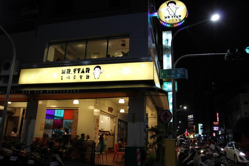東宇+星仔茶餐廳