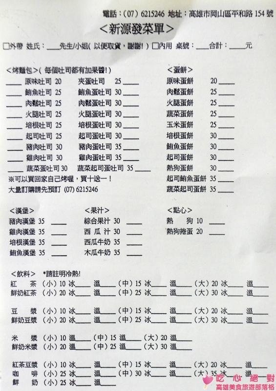 2013-10-13岡山新源發早餐店