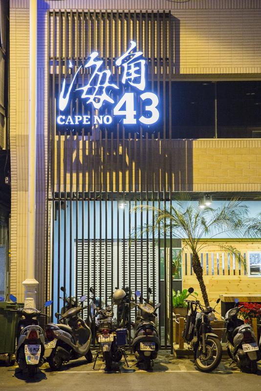 海角43號餐廳