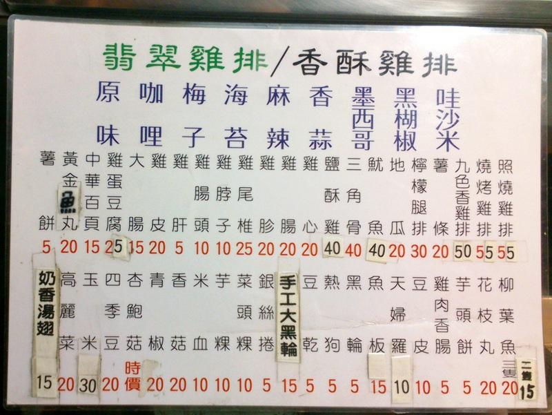 西子灣美食-九色香雞排