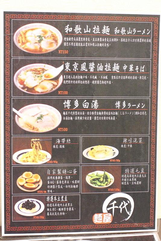 文化中心美食-麵屋千代