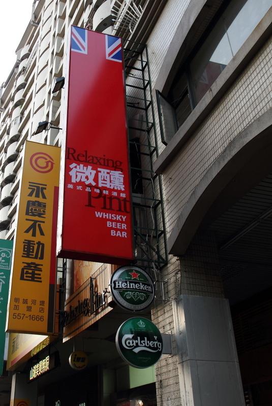 微醺英式品味輕酒館-左營酒吧