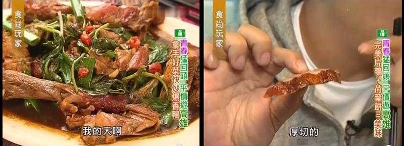仁武烤鴨-食尚玩家