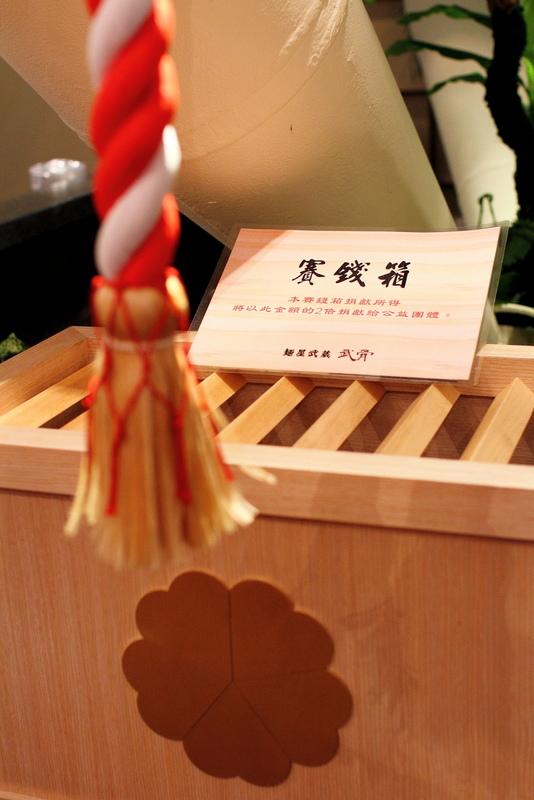 麵屋武藏高雄版