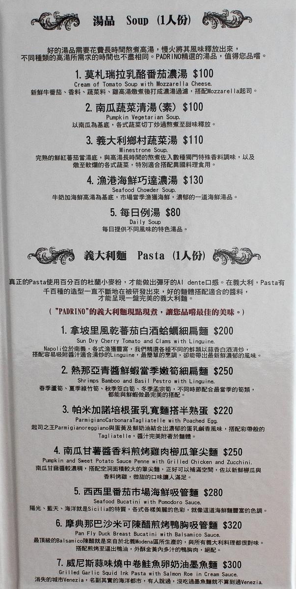 三民區帕狄尼諾Pardino-義大利餐廳-菜單